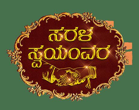 Saral Swayamvara logo
